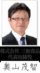 株式会社 三和食品代 表取締役 奥山茂智